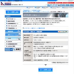 mitaka_f_web
