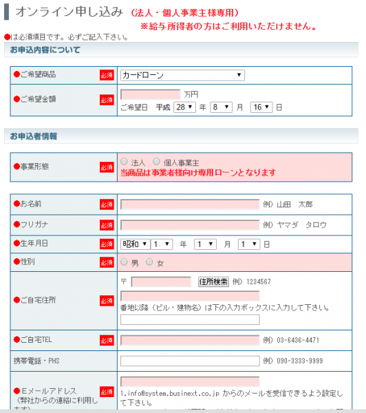 online_moshikomi_form